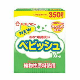 【現貨二盒出清】chuchu啾啾植物性嬰兒洗衣粉-1.6kg294元*美馨兒*