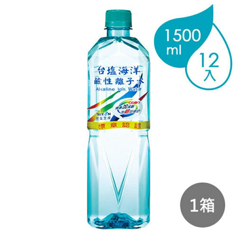 【免運直送】台鹽(台塩)海洋鹼性離子水1500ml-1箱(12瓶)  【合迷雅好物商城】