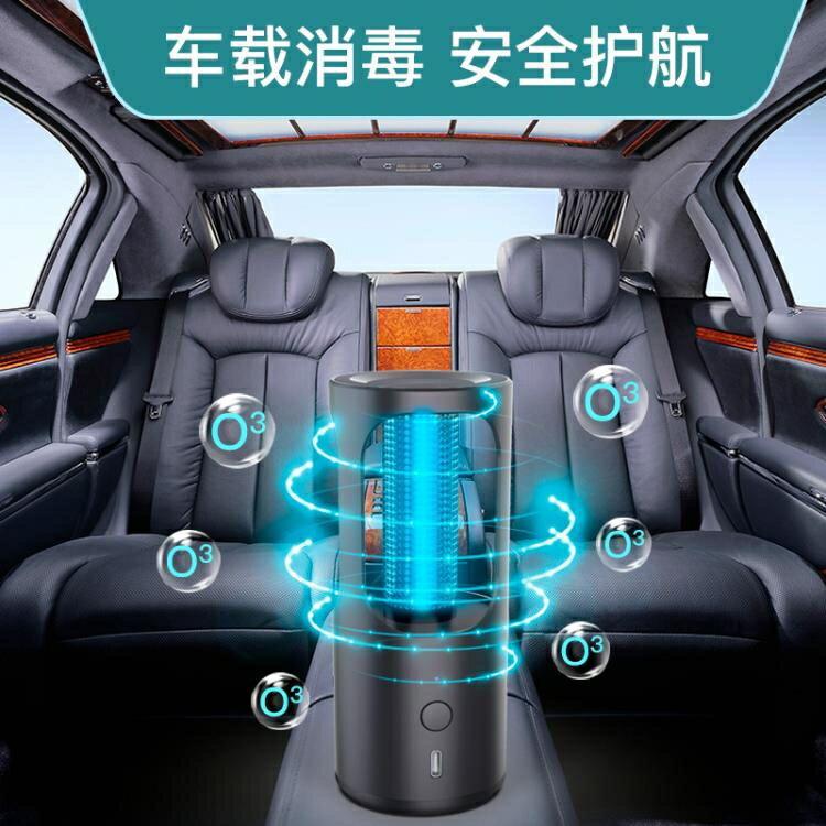 新款紫外線消毒燈家用車載酒店便攜殺菌燈USB迷你臭氧除螨消毒器 【夏日新品】 果果輕時尚