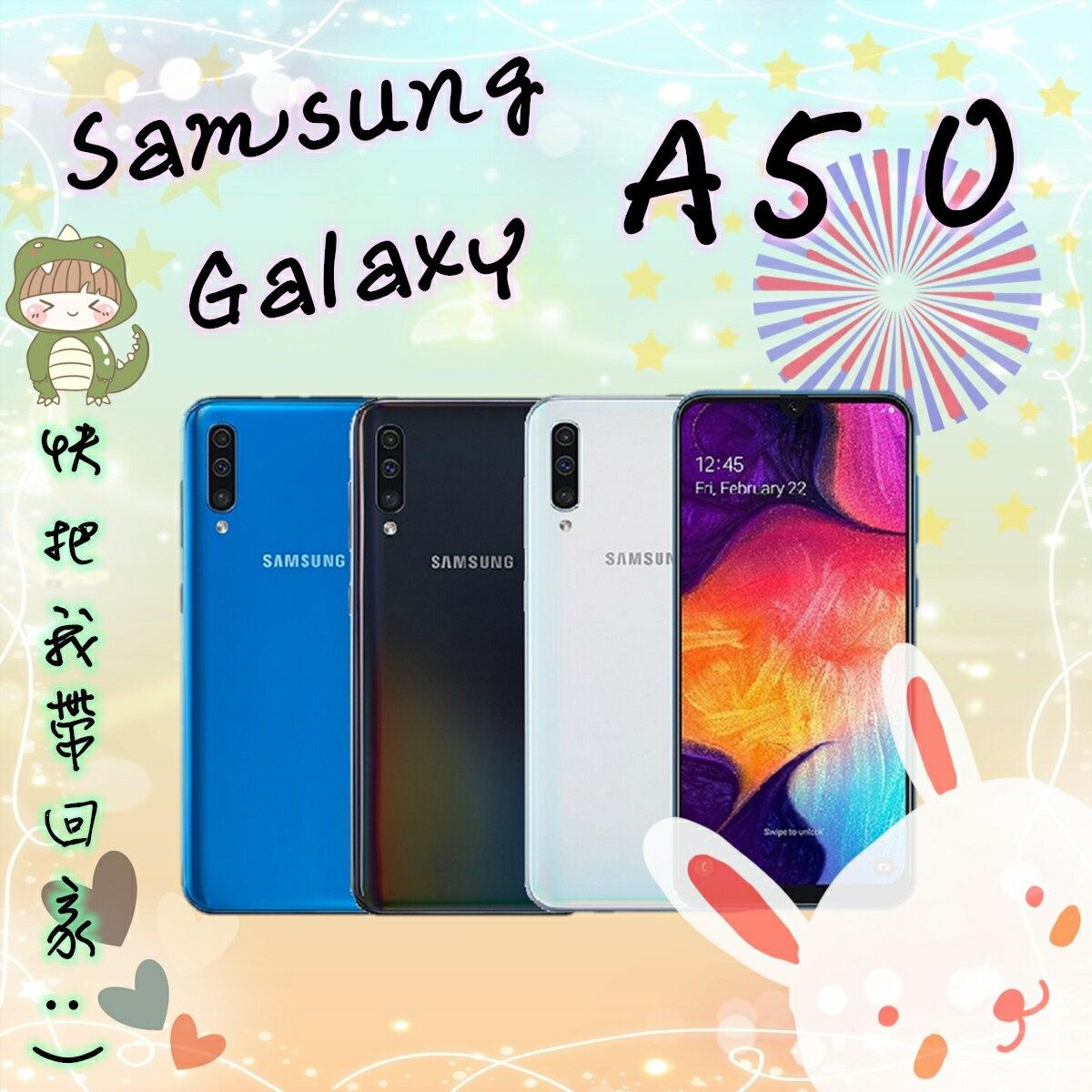 A50 三星 (6G/128G) 6.4吋 Samsung 全新空機 原廠正品 未拆封公司貨 保固一年【雄華國際】