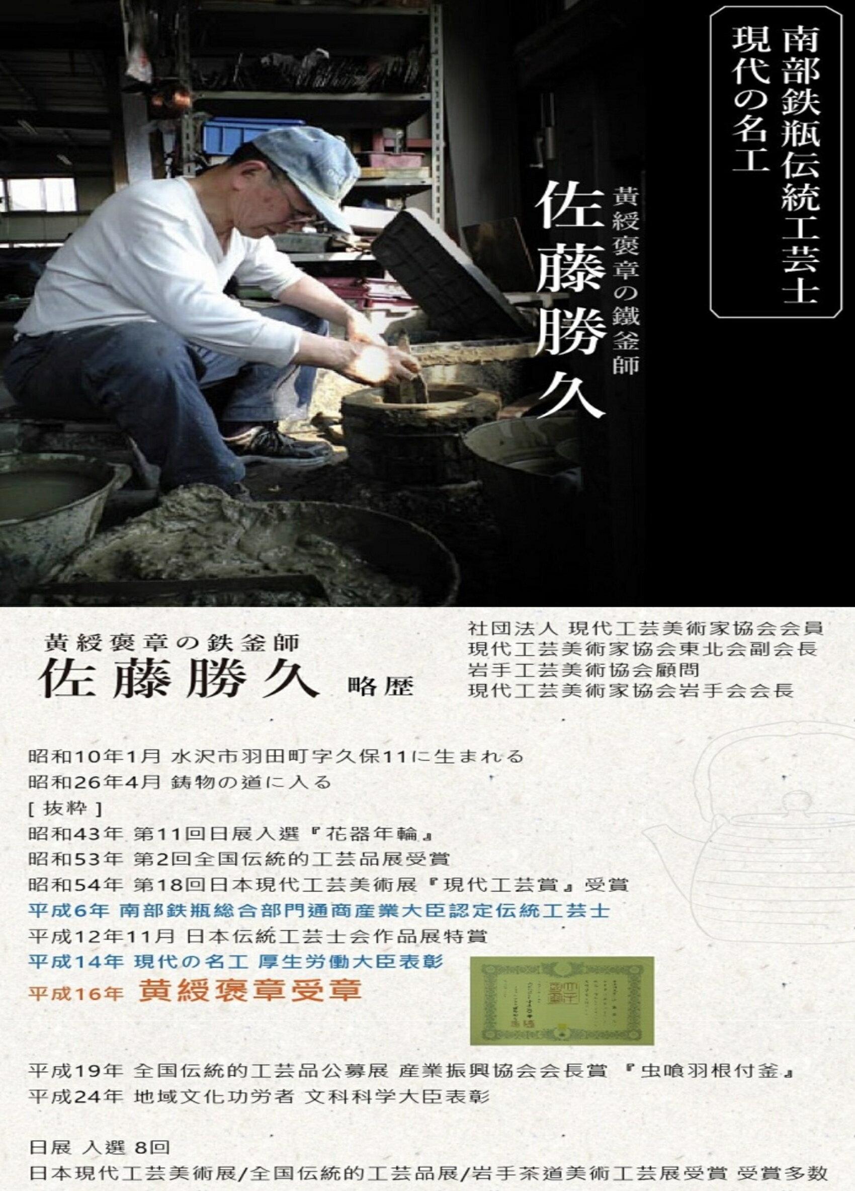 日本 本場南部鐵器-【佐藤勝久 平丸型 霰 1.5L】鐵壺 鉄瓶 煮水 泡茶 只有1個 9