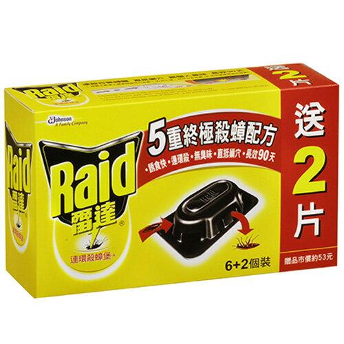 雷達連環殺蟑堡蟑螂屋6+2入【愛買】