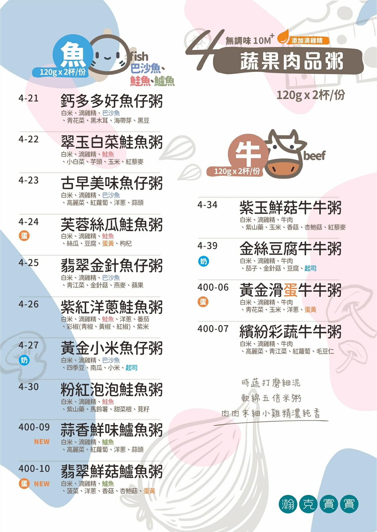 寶寶副食品 瀚克寶寶 寶貝套餐組(口味任選 / 一組12份) 7