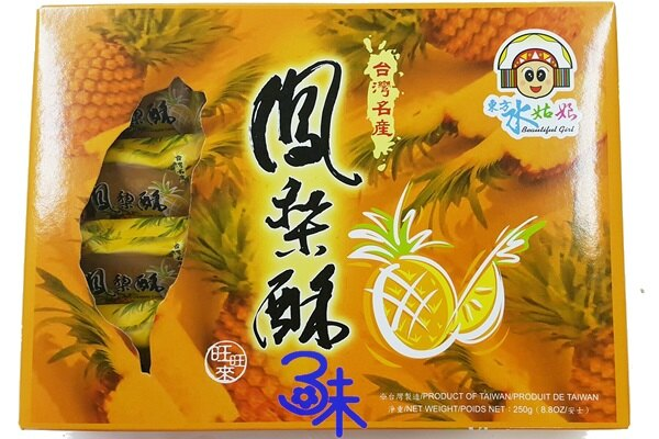(台灣) 三叔公 東方水姑娘系列- 鳳梨酥 1盒 250 公克 特價 70 元【 4712905015541】