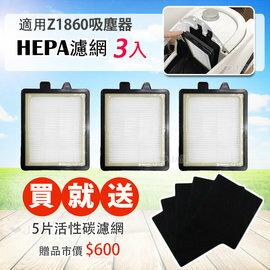 <br/><br/>  Electrolux 伊萊克斯 Z1860吸塵器 適用HEPA濾心*3片 送5組活性碳濾網 (贈品市價600元)<br/><br/>