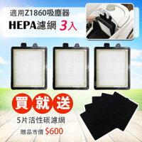 Electrolux伊萊克斯商品推薦Electrolux 伊萊克斯 Z1860吸塵器 適用HEPA濾心*3片 送5組活性碳濾網 (贈品市價600元)