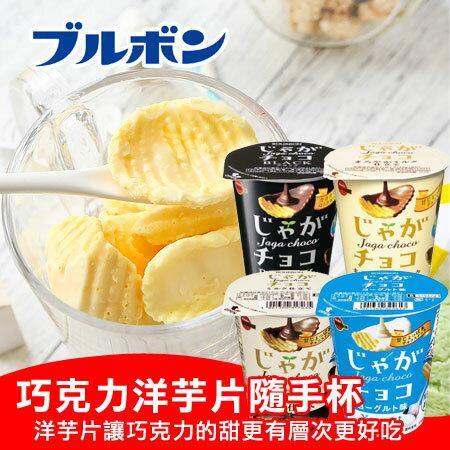日本 BOURBON 北日本 巧克力洋芋片隨手杯 36g 巧克力 馬鈴薯片 薯片 洋芋片 隨手杯【N102354】