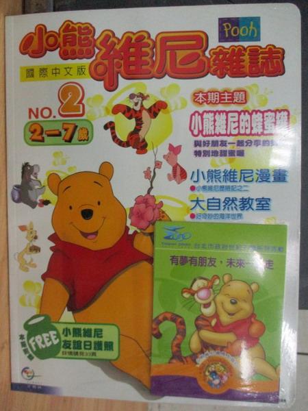 【書寶二手書T7/少年童書_XFJ】小熊維尼雜誌(2-7歲)_No.2_小熊維尼的蜂蜜罐_未拆