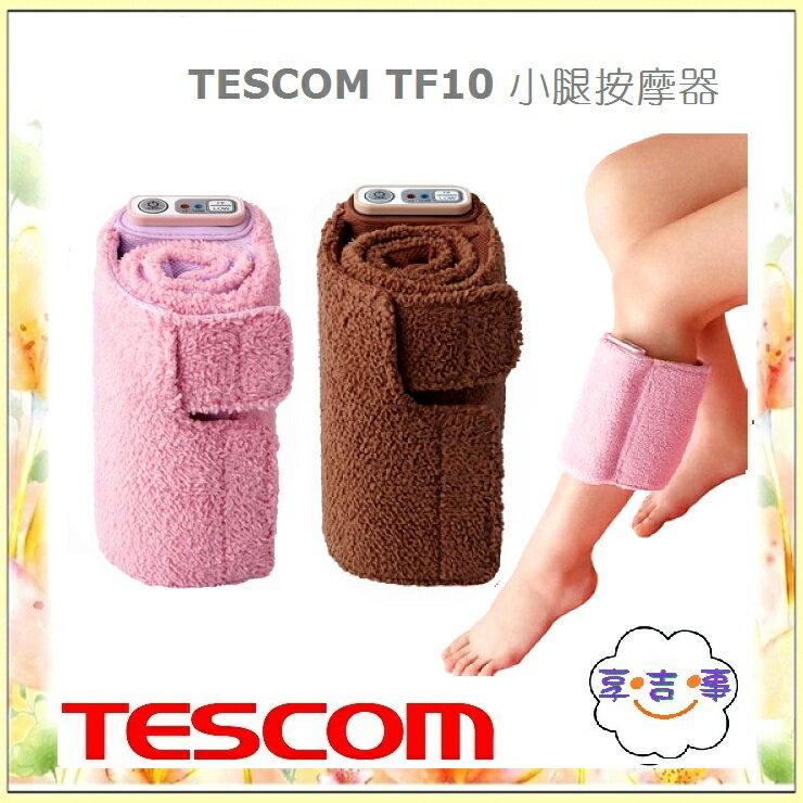 ❤享.吉.事❤【免運費。舒緩腫脹 消除疲勞】TESCOM TF10 小腿按摩器 咖啡色 粉色 二色可選 另有TCD4000吹風機 非PANASONIC 【群光公司貨】