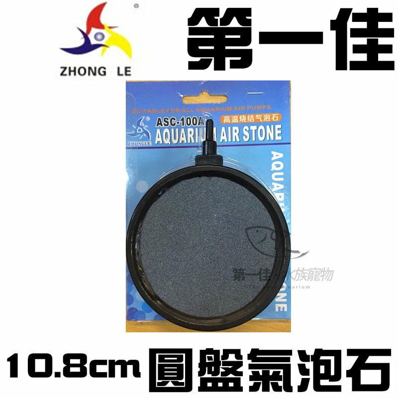 第一佳水族寵物  中國眾樂ZHONGLE圓盤氣泡石10.8cm ASC~100A 高溫燒