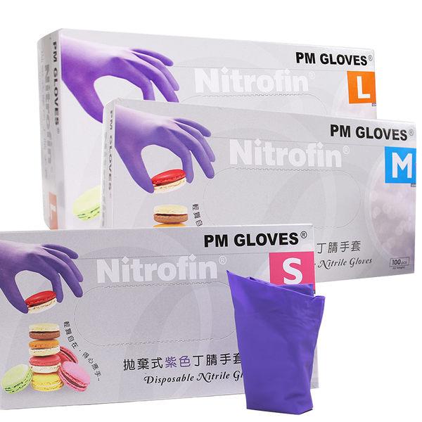 <br/><br/>  【醫康生活家】Nitrofin 拋棄式紫色丁?手套 (NBR手套)<br/><br/>