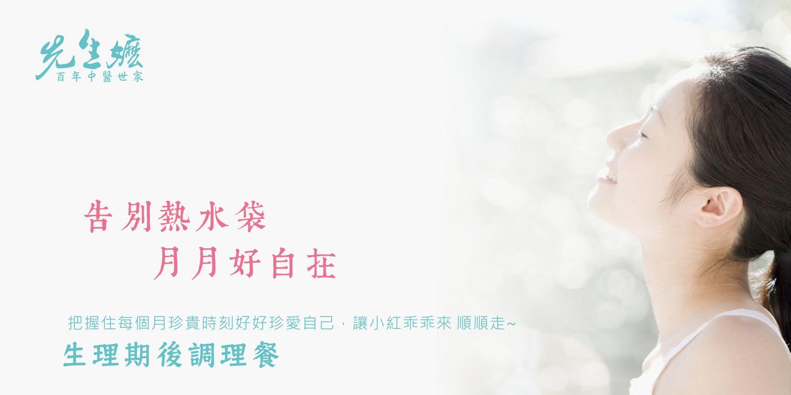 【生理期後調理藥膳】告別熱水袋 月月好自在 (1斤裝 重量包) 1