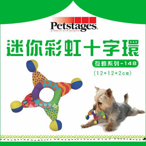+貓狗樂園+ Petstages【interacting互動系列。148迷你彩虹十字環】220元 - 限時優惠好康折扣