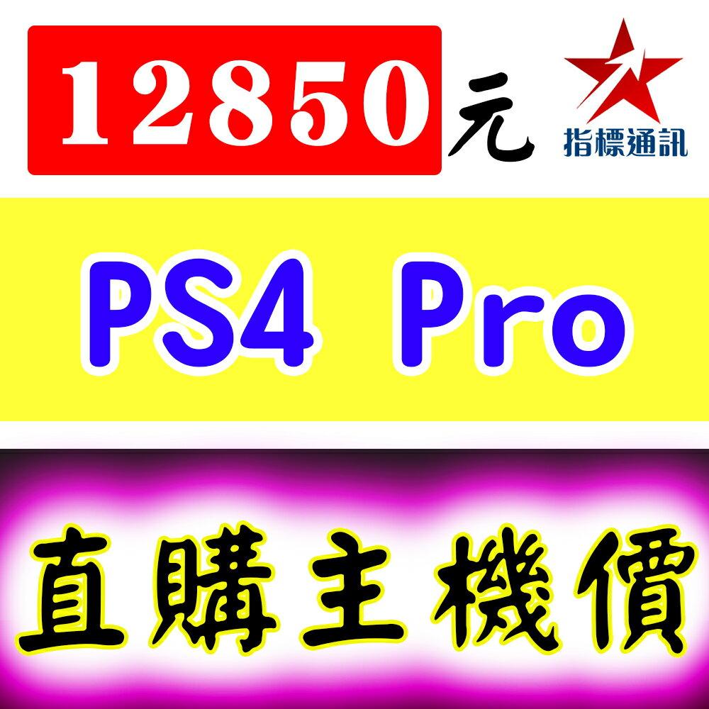 【指標通訊】現貨 Sony PS4 Pro 1TB 主機 台灣公司貨 CHU-7017B B01 加購原廠無線手把 或 PS VR豪華全配組 更便宜