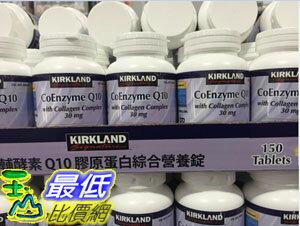 [105限時限量促銷] COSCO Kirkland Signature 科克蘭 輔酵素 Q10 膠原蛋白綜合150錠 C648220