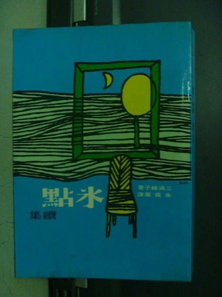 【書寶二手書T7/翻譯小說_OGC】水點續集_三浦綾子