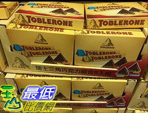 [105限時限量促銷] COSCO TOBLERONE MILK/CRUNCHY ALMOND 100G*8瑞士三角巧克力綜合組 800公克 C103459