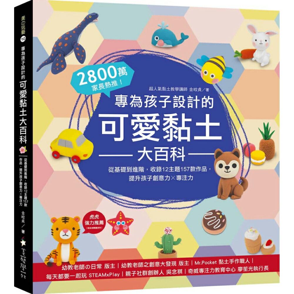 專為孩子設計的可愛黏土大百科:2800萬家長熱推!從基礎到進階,收錄12主題157款作品,提升孩子創意力X專注力