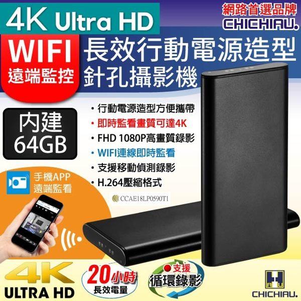 【CHICHIAU】WIFI高清4K長效行動電源造型無線網路夜視微型針孔攝影機(64G)影音記錄器