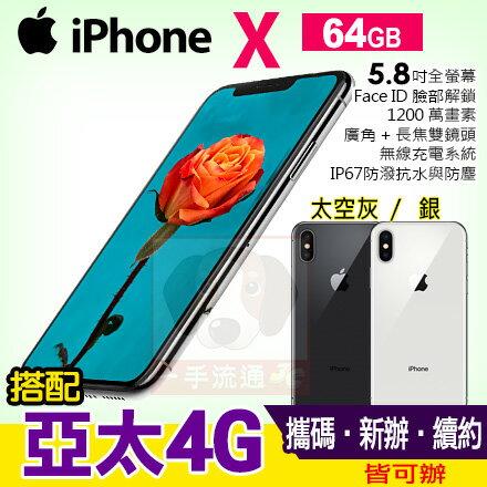 AppleiPhoneX64G攜碼亞太4G上網月租專案手機優惠