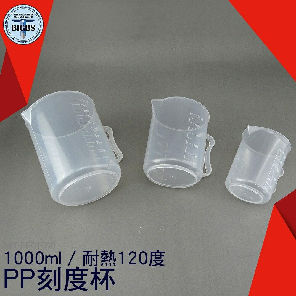 利器五金 利器五金 刻度杯 加厚食品級 pp量杯帶刻度 計量杯 烘焙廚房 刻度杯 量筒 PPC1000