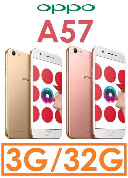 【原廠現貨】OPPO A57 八核心 5.2吋 3G/32G 4G LTE 智慧型手機(送保護貼+保護殼)