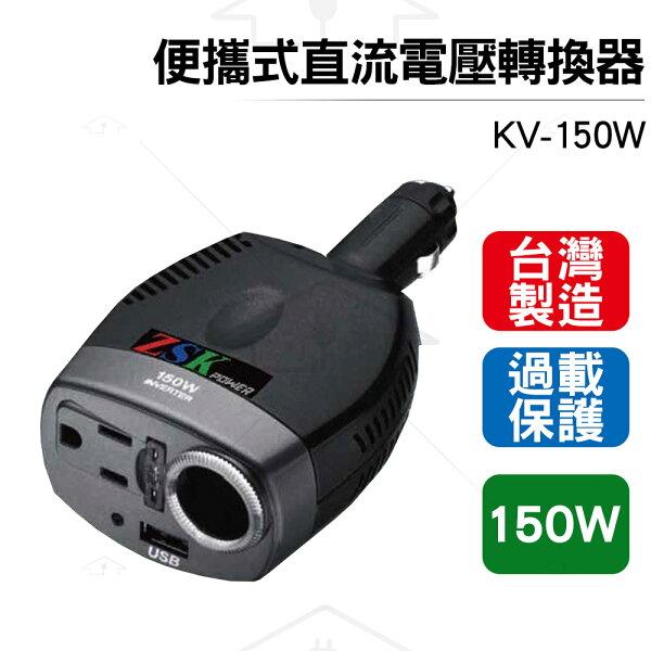 ZSK便攜式質瘤電壓轉換器KV-150W150W電壓輸出轉換器