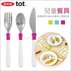 ✿蟲寶寶✿【美國oxo】輕鬆抓握 優雅吃飯 兒童不鏽鋼 三件餐具組/學習餐具組 3Y+ - 粉色