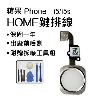 【conishop】iPhone55s返回鍵HOME鍵指紋辨識維修手機零件維修現場更換贈拆機工具