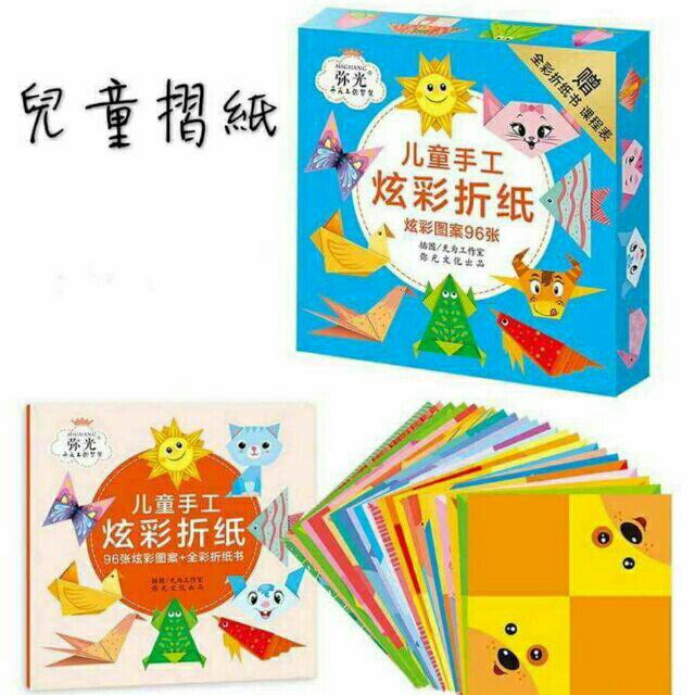 兒童96張摺紙套組 貼紙書 遊戲 兒童 文具