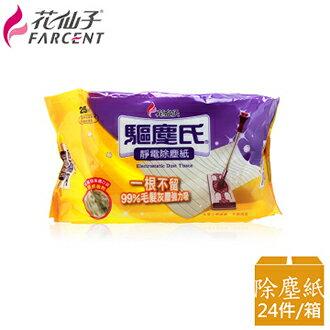 【驅塵氏】靜電除塵紙(25張/包,24包/箱)~箱購 WW7026XXFX24