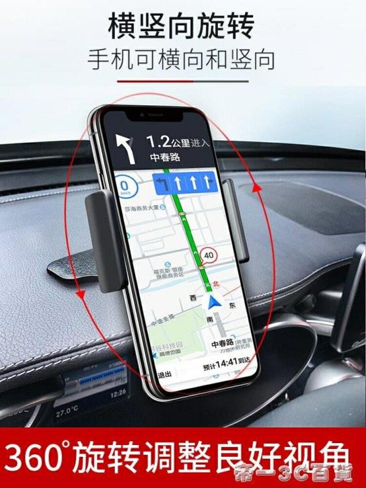車載手機支架汽車內儀表台卡扣式車用手機架多功能車上導航支撐架【帝一3C旗艦】 雙12購物節
