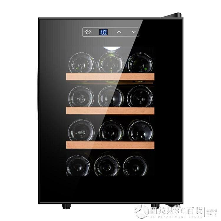 冷藏紅酒櫃 科蒂斯紅酒櫃恒溫酒櫃電子迷你家用小型茶葉櫃冷藏櫃儲存冰吧QM 麻吉好貨