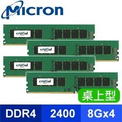 Micron 美光 Crucial DDR4 2400 8G*4 桌上型記憶體【原生顆粒】