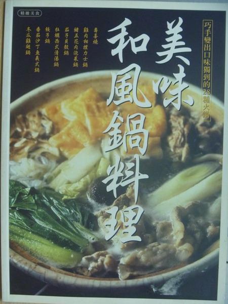 【書寶二手書T3/餐飲_YAR】美味和風鍋料理