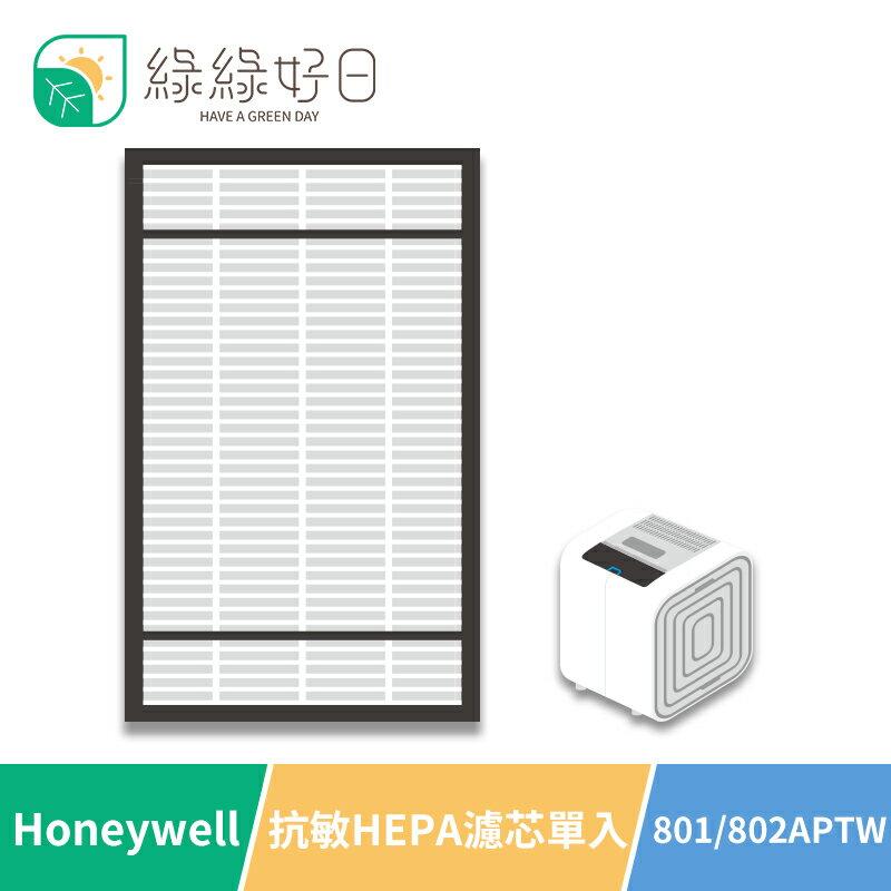 *限促 綠綠好日 HEPA 濾心 適 Honeywell HAP-801APTW HAP-802WTW HRF-HX2-AP 清淨機
