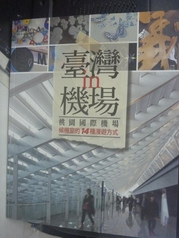 【書寶二手書T9/設計_ZDS】臺灣in機場:桃園國際機場候機室的14種漫遊方式_La Vie編輯部