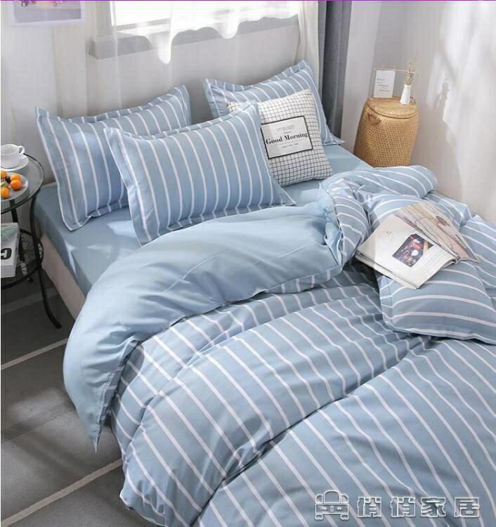 被套 四件套全棉純棉被套北歐風夏季簡約床單學生宿舍三件套床上用品 夏沐生活