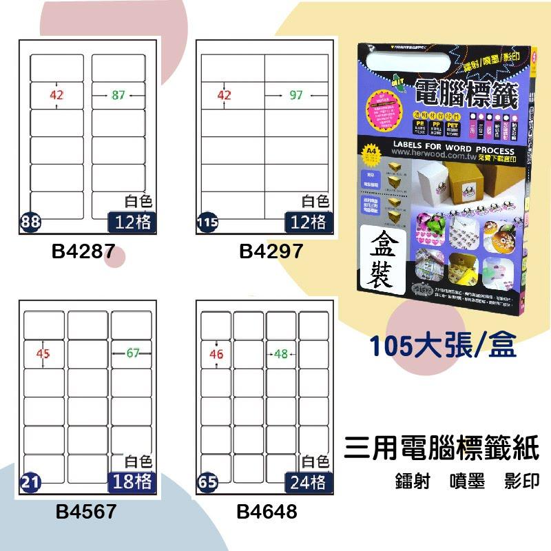 【鶴屋】三用電腦標籤 白色 B4287 B4297 B4567 B4648 105大張/盒 影印/雷射/噴墨 標籤紙 貼紙 標示 信件