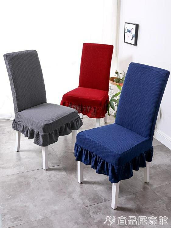 椅套 家用椅子套罩萬能連體酒店凳子餐桌餐椅墊子靠背一體通用歐式座椅