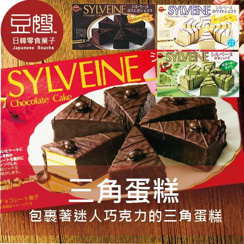 【豆嫂】日本零食北日本SYLVEINE三角蛋糕6入(多口味)★5月宅配$499免運★