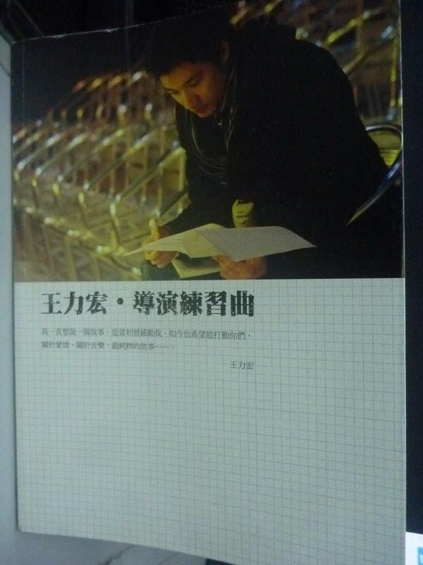 【書寶二手書T3/寫真集_ZGT】王力宏.導演練習曲_王力宏