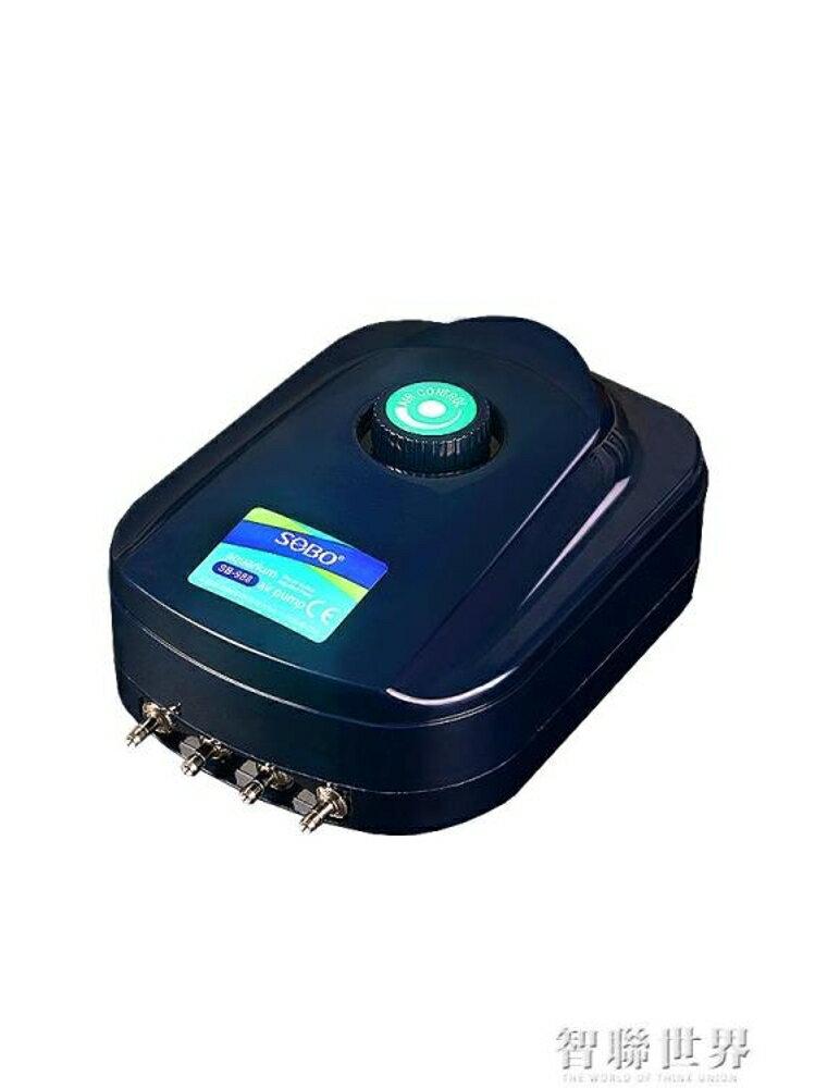 氧氣泵 鬆寶氧氣泵sebo魚缸增氧機養魚氧氣泵超靜音增氧棒小型家用加氧器 ATF 智聯 雙12購物節