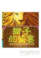 獅子的盛宴