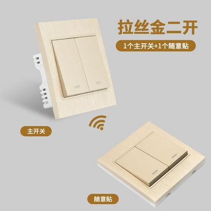 智慧開關 禹創無線遙控開關面板免佈線220v家用智慧燈具隨意貼雙控臥室電源『LM792』