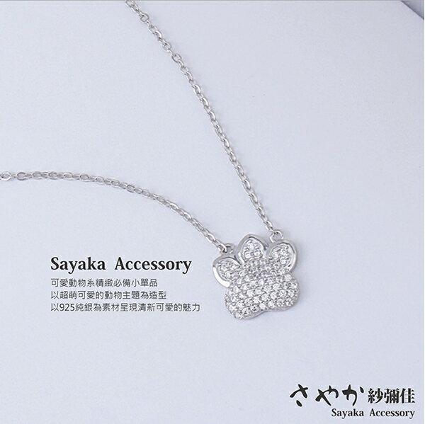 SAYAKA 日本飾品專賣:【Sayaka紗彌佳】純銀喵星人系列貓掌造型鑲鑽項鍊
