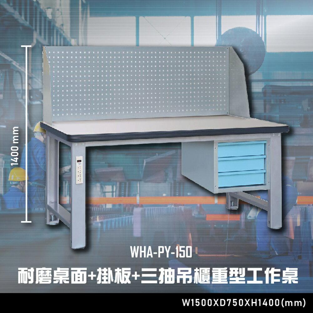 【辦公 】大富WHA-PY-150耐磨桌面-掛板-三抽吊櫃重型工作桌 辦公 工作桌 零件收納
