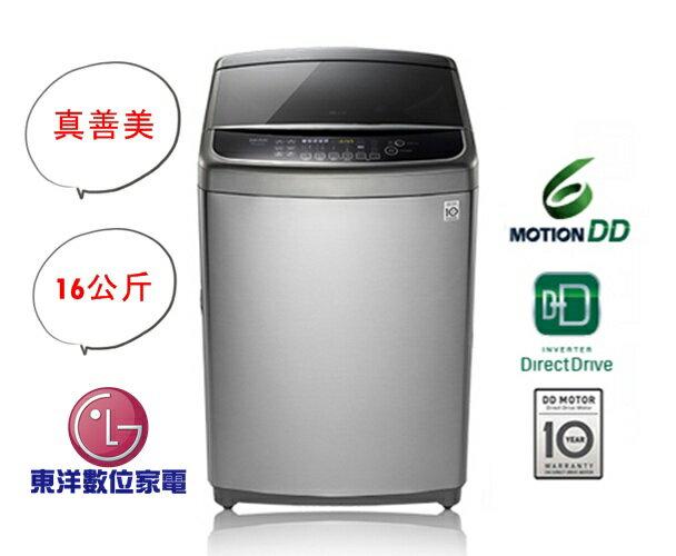****東洋數位家電****LG 6MOTION DD 直立式變頻洗衣機 不銹鋼銀 / 16公斤洗衣容量WT-D169VG