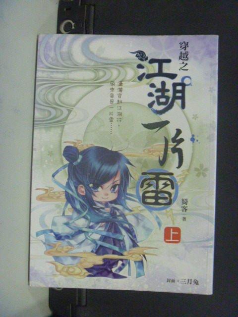 【書寶二手書T8/言情小說_JIU】穿越之江湖一片雷上卷_蜀客