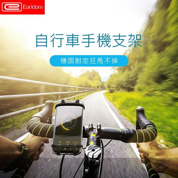 Earldom自行車手機支架自行車支架手機車架車用支架手機架腳踏車機車鐵馬電動車